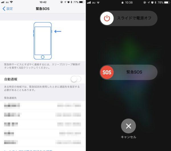 iOS 11:緊急SOS機能が追加に
