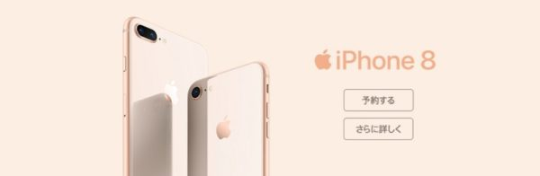 iPhone 8の予約受付が開始されるも、オンラインストアは特に混雑せず。