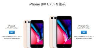 iPhone X待ち?iPhone 8が予約開始も鈍い出足に。
