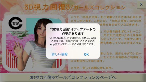 iOS 11で動作しなくなるiPhoneアプリ(32bit)の確認方法