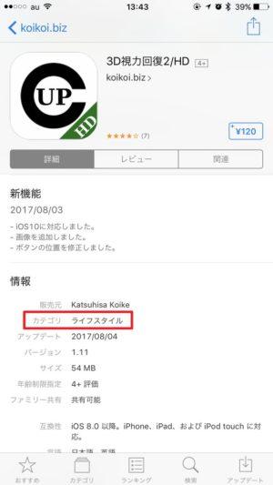 iOS 11非対応アプリの代替アプリを探すおすすめ方法