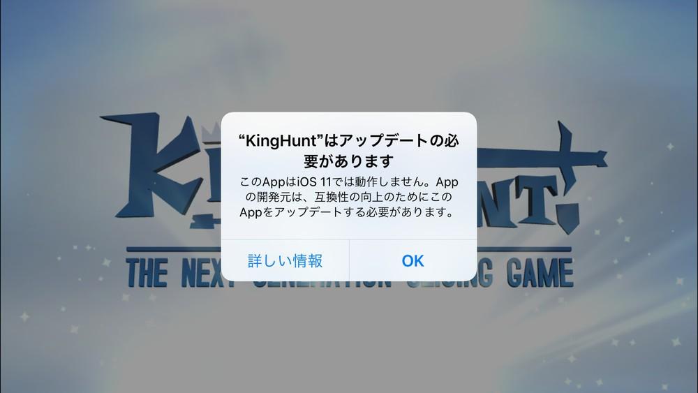 iOS 11では古いアプリが使えなくなる可能性も。事前にチェックしておきましょう!