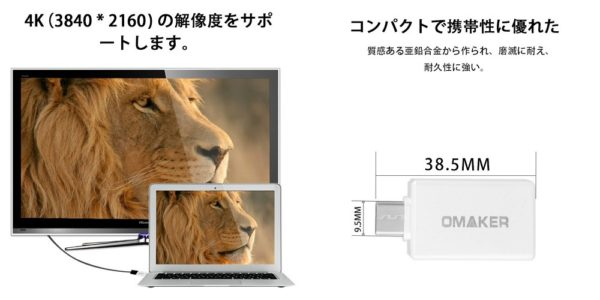 「Omaker USB TypeC to HDMI変換アダプター」の特徴/仕様