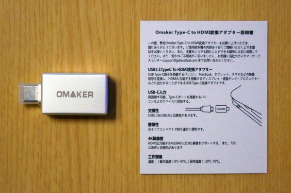 「Omaker USB TypeC to HDMI変換アダプター」のセット内容