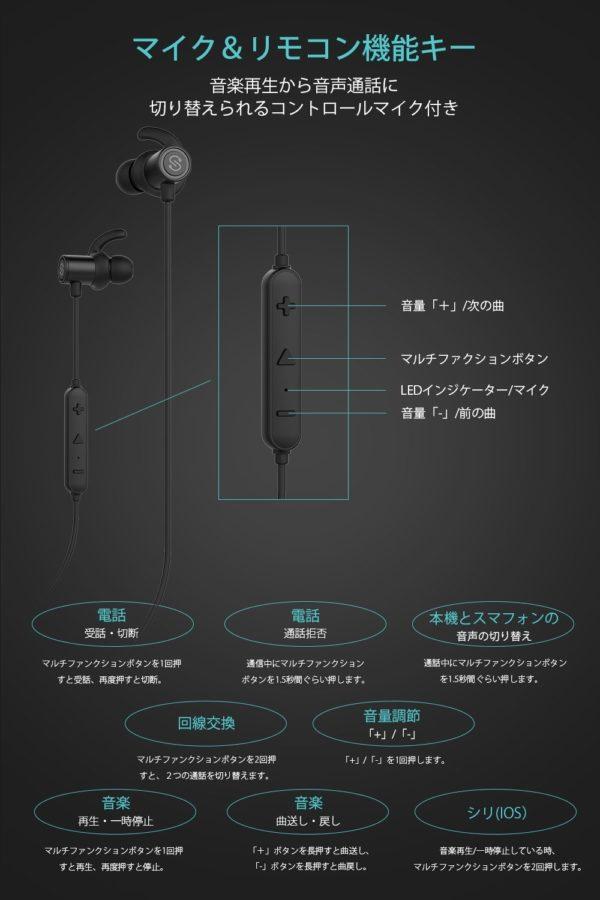 「SoundPEATS Q30 Bluetooth イヤホン」の基本的な使い方/Bluetooth接続方法