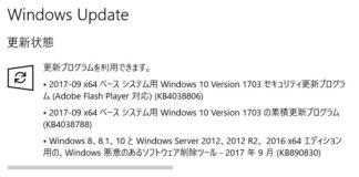 【Windows Update】マイクロソフトが2017年9月の月例パッチをリリース。今のところ大きな不具合報告は無し。Adobe Flash Playerのアップデートもお忘れなく!