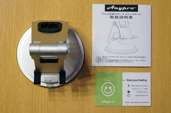 「Anypro タブレット/スマホスタンド AN002」のセット内容