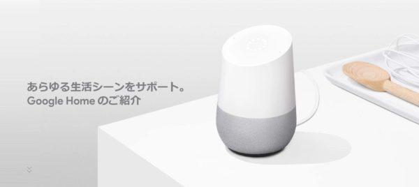 Googleが作ったスマートスピーカー「Google Home」と「Google Home Mini」は日本でも発売中!