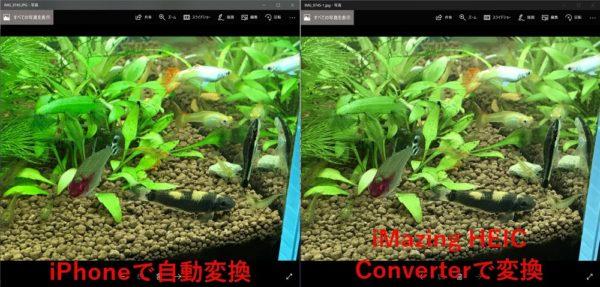 「iMazing HEIC Converter」での変換とiPhoneでの変換比較
