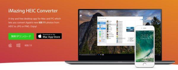 Windows 10 Tips:「HEIF(.heic)」フォーマットを「JPEG(.jpg)」形式にフリーソフト「iMazing HEIC Converter」を使って変換する方法