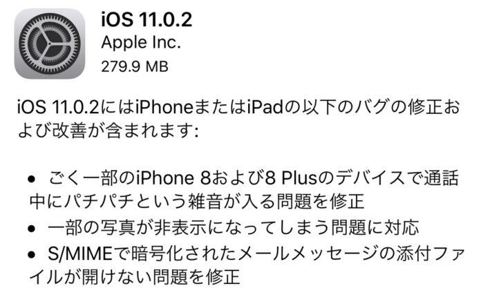 iOS 11.0.2 が配信開始!iPhone 8で通話中にノイズが入る問題などを修正!