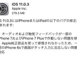 iOS 11.0.3 が配信開始!iPhone 7/ 7 Plusのオーディオと触覚フィードバック問題の修正など。