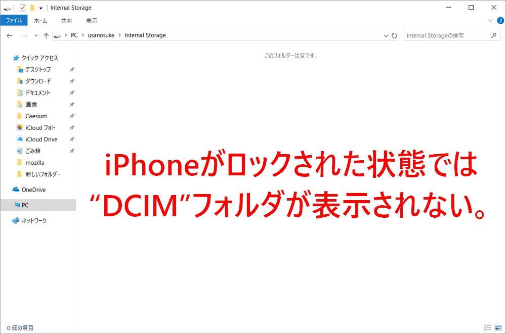 iPhoneをWindows 10 パソコンに接続してもDCIMフォルダが表示