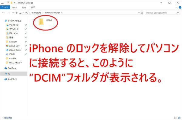 iPhoneをWindows 10 パソコンに接続してもDCIMフォルダが表示されない、空になる場合の対処方法