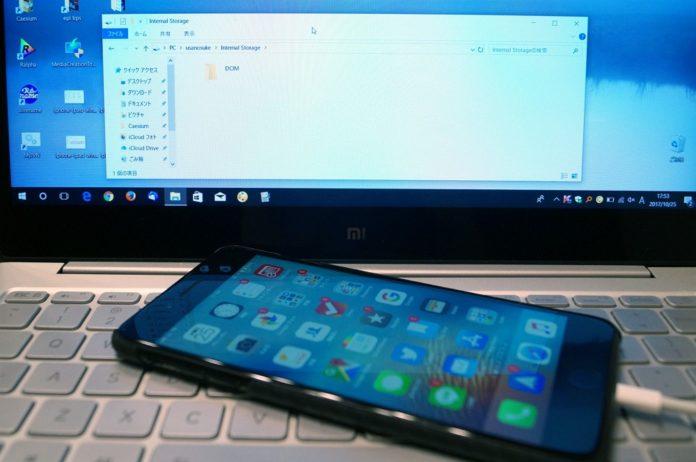 iPhoneをWindows 10 パソコンに接続してもDCIMフォルダが表示されない、空の場合の対処方法