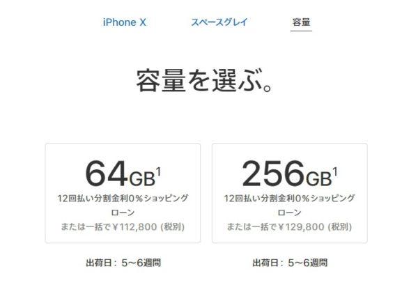 """管理人auで無事""""iPhone X スペースグレイ 256GB モデル""""の予約が完了!"""