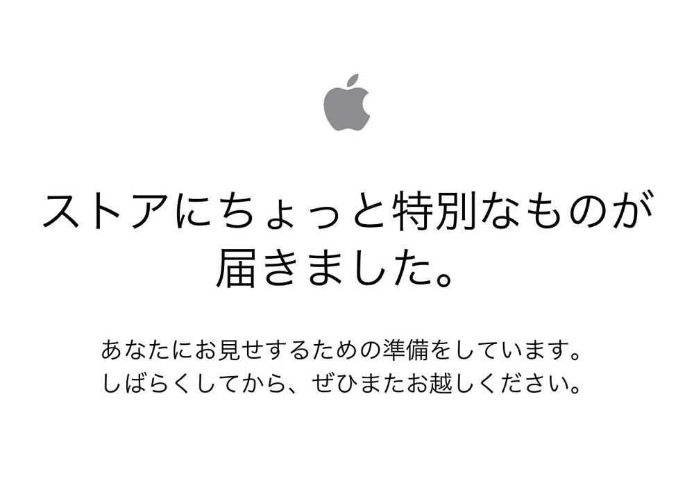 やっぱりみんなiPhone X待ちだった?auの予約は超混雑!Apple Storeでの発送は現時点で5-6週間待ち!