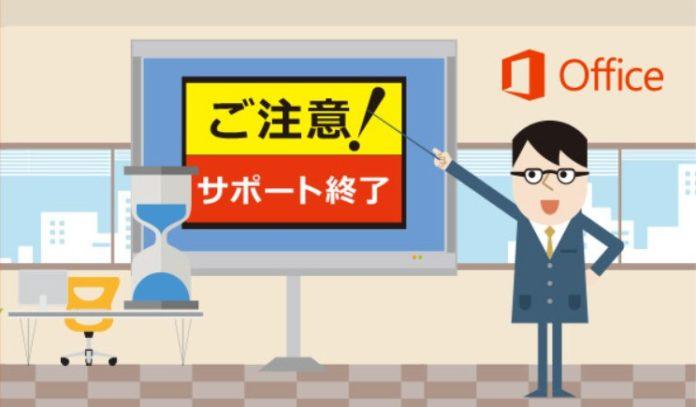本日限りで「Office 2007」のサポートが完全終了!使用中の個人や企業は今すぐ乗り換えを!