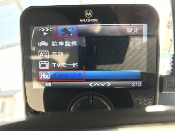 「MUSON ドライブレコーダー MB2」の使い方/車への設置方法