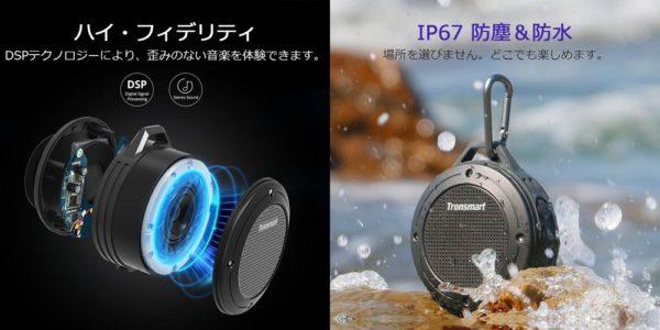 「Tronsmart Bluetooth スピーカー T4」の特徴/仕様