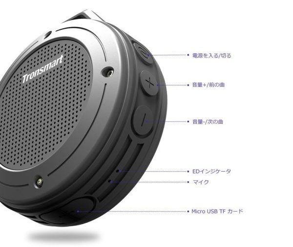 「Tronsmart Bluetooth スピーカー T4」の基本的な操作方法解説