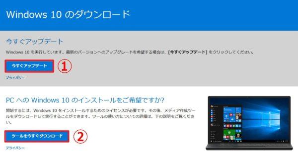 Windows 10 Fall Creators Update:更新アシスタントのダウンロード方法