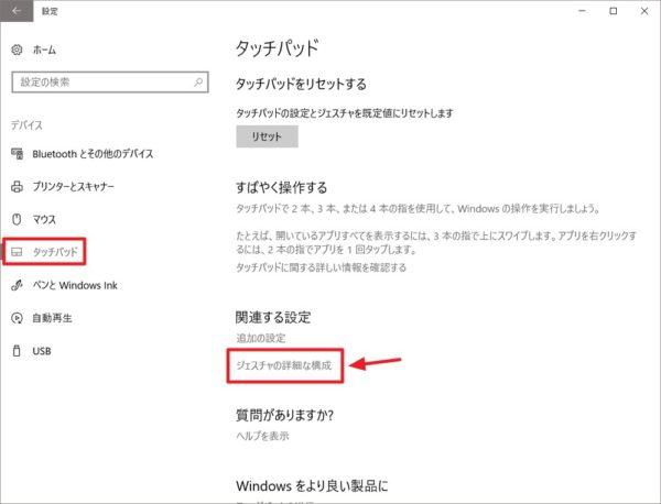 Windows 10 Fall Creators Update:タッチパッドのおすすめカスタマイズ例
