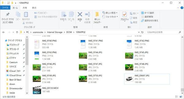 Windows 10でiPhone 7の「HEIF(.heic)」形式の写真を「JPEG」形式に変換して転送する方法。