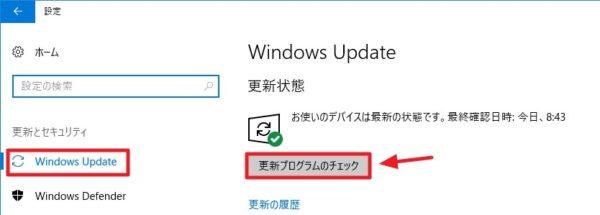 Windows Update:更新プログラムのチェック