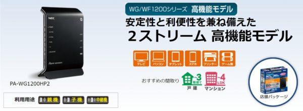 安価だが性能は悪くない!11ac対応「Aterm WG1200HP2」