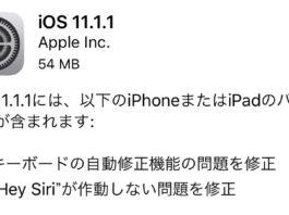 """Appleが iOS 11.1.1 の配信を開始!「自動修正」バグと""""Hey Siri""""が反応しない不具合の修正など。"""