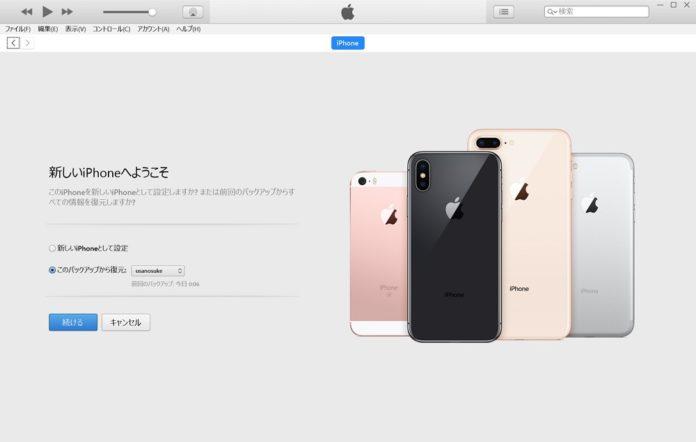 iPhone X:機種変更時にWindows 10のiTunesを使ってバックアップデータを