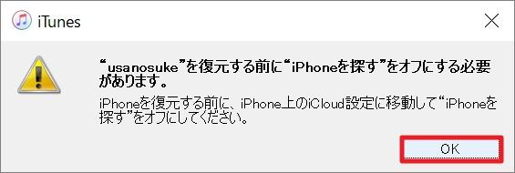 """""""iPhoneを探す""""をオフにしておく"""