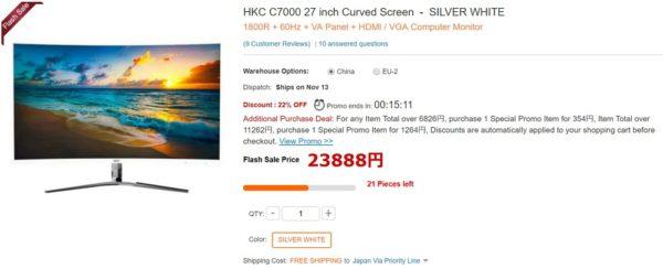 HKC C7000をGearBestで購入