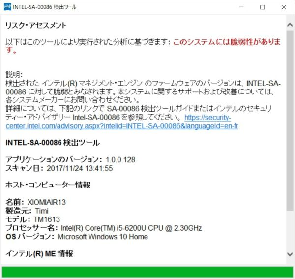 「intel-sa-00086 検出ツール」のダウンロードおよび使用方法