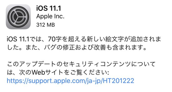 iOS 11.1 が配信開始!絵文字の追加やバグ修正など。WiFiの脆弱性問題【KRACK】への対処も含まれているので、早急にアップデートを!