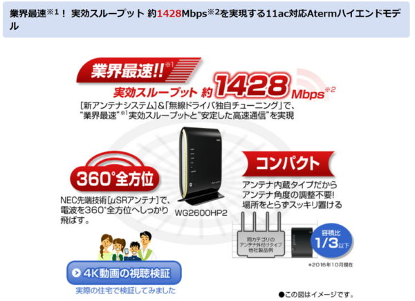 安定した無線Wi-Fi接続が素晴らしい!11acに対応したNECの「Aterm WG2600HP2」に大満足!