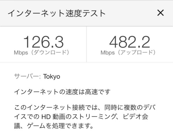 「Aterm WG2600HP2」のインターネット速度