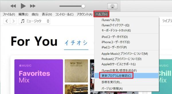 PCユーザーはiTunesも最新バージョンにアップデートしておきましょう!