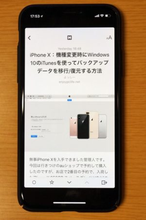 まだiPhone Xに対応していないアプリも多い。
