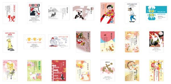 【年賀状2018】戌年無料テンプレート/イラスト/素材まとめ!【平成30年】