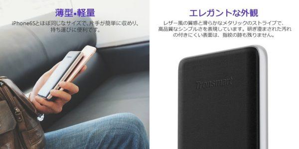 「Tronsmart Prime 10000 モバイルバッテリー PB10L」レビューまとめ!