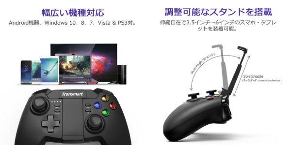 「Tronsmart Mars G02 ワイヤレスゲームパッド」の特徴/仕様