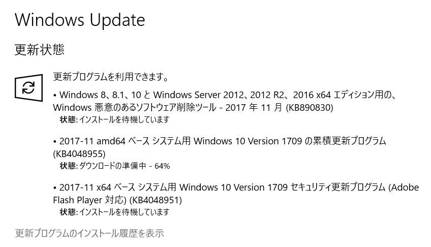 【Windows Update】マイクロソフトが2017年11月の月例パッチをリリース。今のところ大きな不具合報告は無し。Adobe Flash Playerのアップデートもお忘れなく!