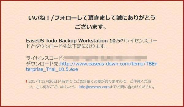 EaseUSが「Todo Backup Workstation 10.5」の無料配布を実施中!