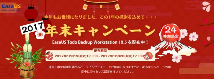 EaseUSが明日の正午まで「Todo Backup Workstation 10.5」の無料配布を実施中!欲しい方は急げ!