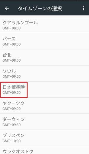 「Geotel Note」の日本語化手順解説