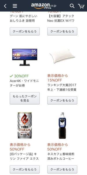 AmazonにてAcerの4Kワイドモニターがクーポン利用で30%オフ!