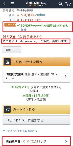 Amazonクーポン利用時の注意点