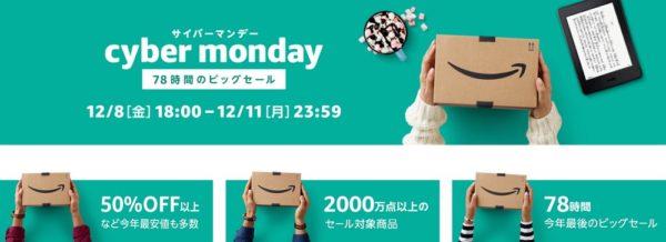 12月8日からは、年末のビッグセール「Amazon Cyber Monday(サイバーマンデー)」が開催に!